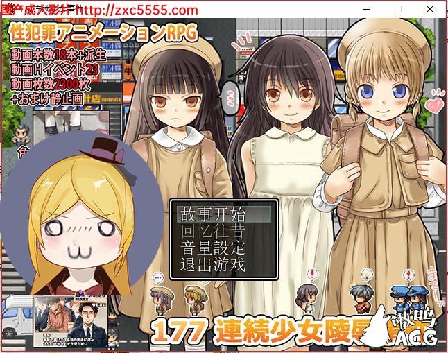 【RPG/SSTM汉化/动态CG】177法案~连续少女监禁事件 完整汉化版【460M】