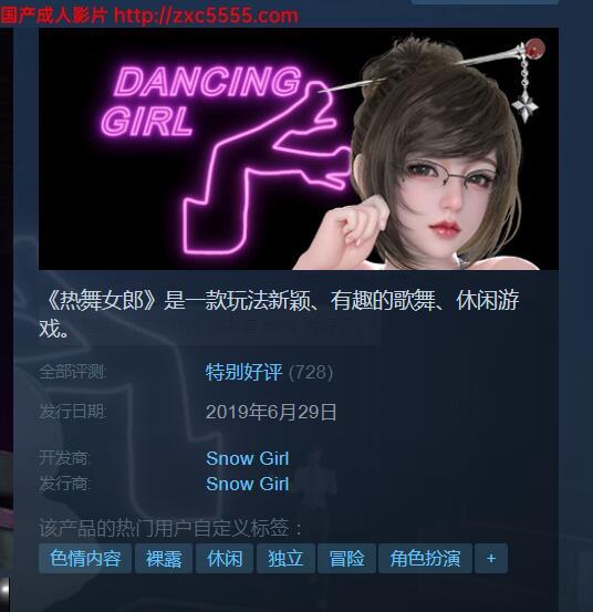 【3D互动】《热舞女郎 Dancing Girl》STEAM破解版【800M】 2