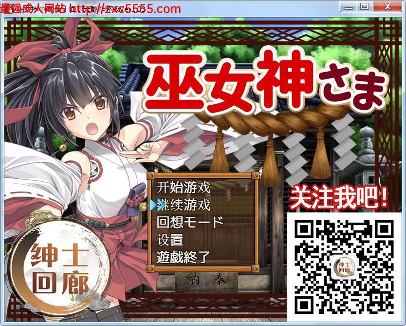 【日式SLG汉化】 巫女神小依~V1.0.3 PC+安卓汉化作弊版【2.3G】 1