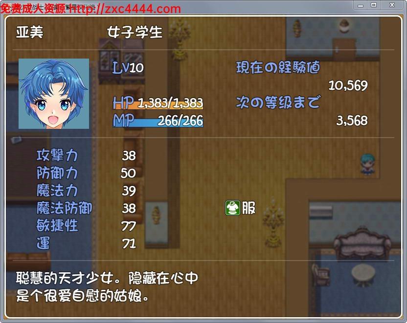 【RPG/汉化/动态】美少女战士JK2:亚美酱的潮炊 PC+安卓汉化版【2G】 8