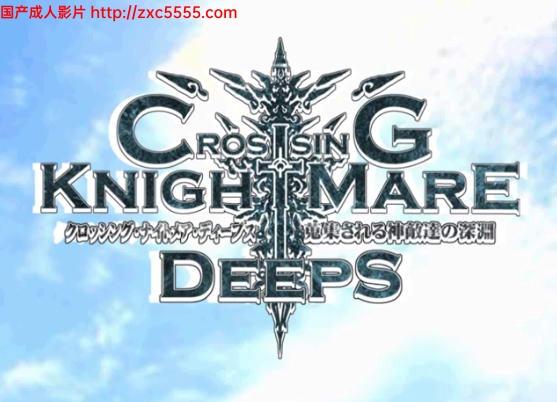 【大型RPG+SLG】神敌之噩梦深渊:CrossinG KnighTMarE DeepS 系列整合版【5G】